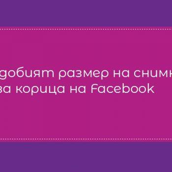 размер на снимката за корица на facebook