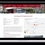 изработка на сайт за автосервиз