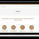 Изработка на сайт за ресторант - услуги
