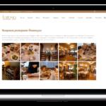 Изработка на сайт за ресторант -галерия