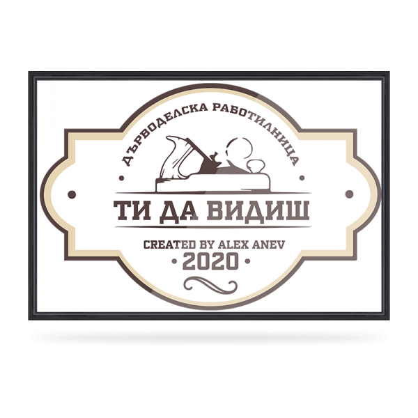 Дизайн на лого за дърводелски услуги